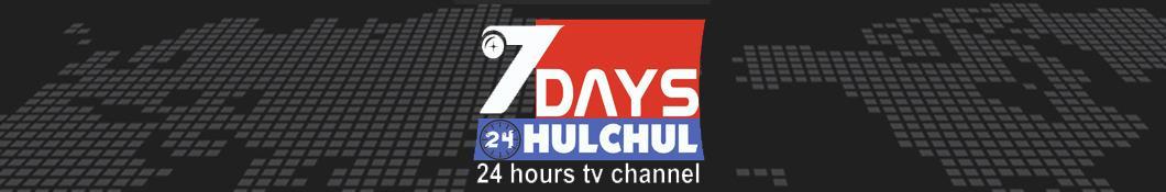 7 Days Hulchul