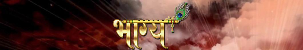 Bhaagya Channel