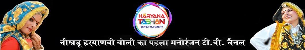 Haryana Tashan Entertainment