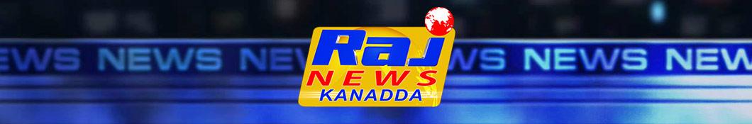 Raj News Kannada