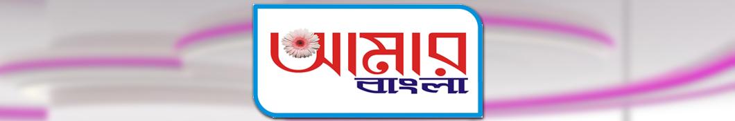 Aamar Bangla Channel
