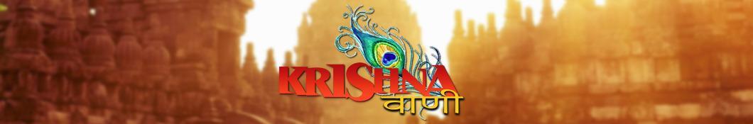 Krishna Vani