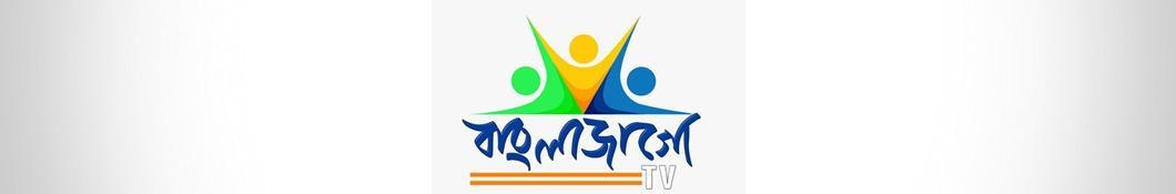 BANGLA JAGO TV