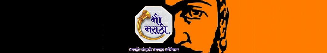 Mi Marathi