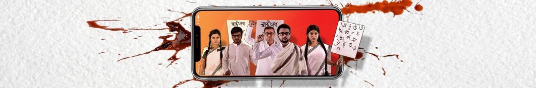 AMAR BANGLA WEB TV