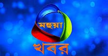 Mahua Khabar Live TV Streaming