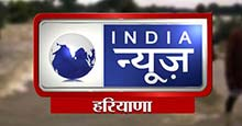India News Haryana Live TV Streaming