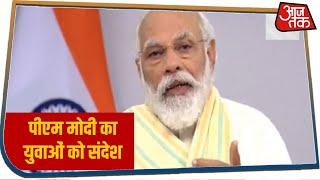 PM Modi का युवाओं को संदेश- स्किल में बदलाव करना जरूरी यही वक्त की मांग