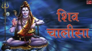 शिव चालीसा || Shiv Chalisa || Popular Shiv Songs || Bhakti Songs ||
