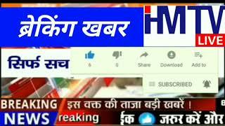 Noida रागिनी सम्राट दीपक नागर डेरीन का जलवा hmtv live