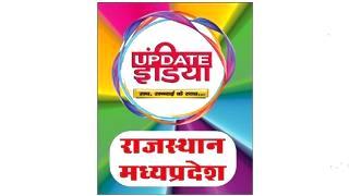 Update India Rajasthan Madhya Pradesh