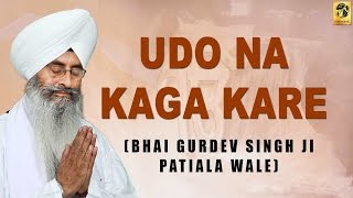 Udo Na Kaga Kare   Bhai Gurdev Singh   Patiale Wale   Shabad Kirtan   Gurbani    New Shabad