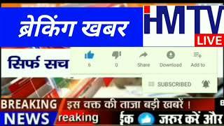 Noida रागिनी सम्राट दीपक की रागिनियो ने समा बाँधा hmtv live