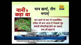 Nani Ne Kaha Tha: Health Benefits Of Betel Leaf