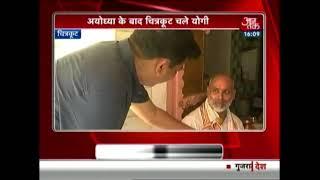 CM Yogi Adityanath To Pledge For Ram Mandir In Chitrakoot