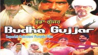 Budha Gujjar || Latest Pakistani Full Length Movie