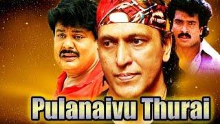 New tamil Movies Full | Pulanaivu Thurai | Arun Pandiyan  | tamil New Movies Full Online HD