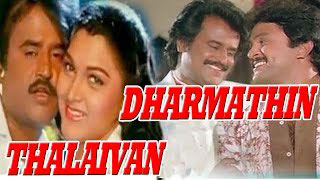 Tamil Movie | Dharmathin Thalaivan | Romantic | Rajinikanth Blockbuster Full Movie