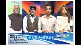Sagar Manthan|विषय-आज के दौर में प्यार