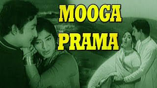 Telugu Movie | Mooga Prama | Classical Bold