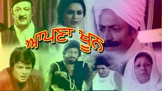 Apna Khoon || ਆਪਣਾ ਖੂਨ  || Superhit Punjabi Full Movie.
