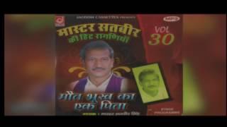 ब्रह्म ज्ञान Bhut Sa Roop || Haryanvi Devotional  Master Satbir Singh ब्रह्म ज्ञान