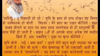 Paapmochni Ekadashi Vrat Mahatmya