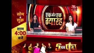 Ek Aur Ek Gyara:Dera Chief Verdict: Gurmeet Ram Rahim Singh Travels By Road To Panchkula