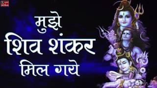 Shiv Bhajans - Mujhe Shiv Shankar Mil Gaye - Popular Lord Shiva Bhajan