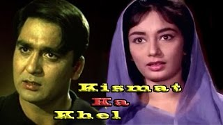 Kismet Ka Khel | Full Hindi Movie | Vyjayantimala , Sunil Dutt , Jagdeep