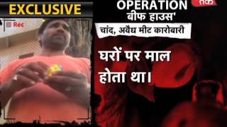 Sting Operation On Slaughter Houses In UP