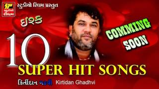10 SUPER HITS SONGS BY KIRTIDAN GADHVI PROMO