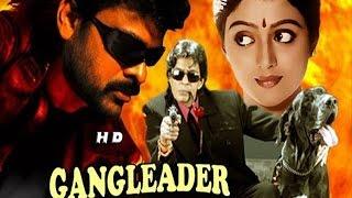 Gang Leader|  गैंग लीडर | Full Hindi Dubbed Movie | Chiranjeevi, Bhanu Priya