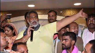 Bihar राजद जदयू से कोई गठबंधन नहीं करेंगे - पप्पू यादव Hamara Metro Live