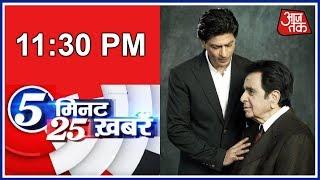 5 Minute 25 Khabrein: Shahrukh Went To Meet Bollywood Legend Dillip Kumar