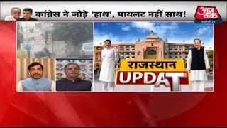 Rajasthan Poltical Crisis पर Shahnawaz Hussain की दो टूक कहा- Pilot को अपमानित कर रही है Congress