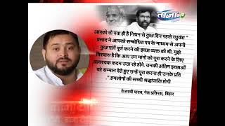रामविलास पासवान रघुवंश प्रसाद सिंह की पुण्यतिथि को राजकीय समारोह घोषित करें - तेजस्वी यादव