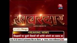 Aaj Tak's Sting Operation Exposes How Bihar Govt Plays With Future Of kids: Khabardaar