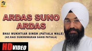 New Gurbani 2016 | Ardas Suno Ardas | Bhai Mukhtiar Singh | Patiala Wale | Shabad