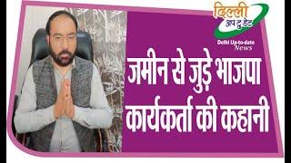 Political Journey of Sanjeev Sabharwal (Bubby) | BJP Grassroot  Worker | Delhi Uptodate