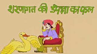 Sharnagat Ki Upechha Ka Phal-Panchtantra