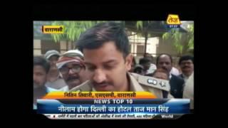 Garam Chai Tez Khabar: Varanasi SSP Impounds BJP Ministers Car