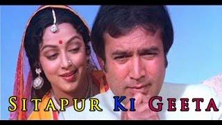 Sitapur Ki Geeta | SuperHit Hindi Movie In Russian | Rajesh Khanna ,Hema Malini , Amjad Khan ,Pran