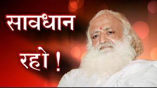 Savdhan Raho | Sant Shri Asaram ji Bapu