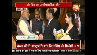 चीन पहुंचे प्रधानमन्त्री मोदी | Modi और Jinping की मुलाकात से रिश्तों में होगा सुधार ?