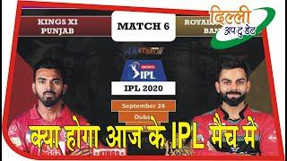 क्या होगा आज के IPL मैच मे | RBC VS KXIP || RBC VS KXIP Match prediction || Delhi Uptodate