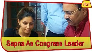 Sapna Choudhary Joins Congress Party