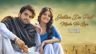 Jattan Da Putt Mada Ho Gya (Full Song) | Ninja | Mr Vgrooves | Latest Punjabi Song| White Hill Music