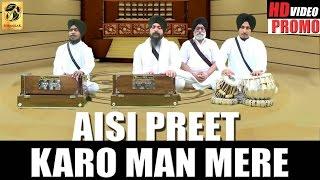 PROMO 20 SEC |  AISI PREET KARO MAN MERE | BHAI JASWANT SINGH | KOLKATTA WALE