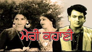 ਮੇਰੀ ਕਹਾਣੀ || Meri Kahani || Superhit Punjabi Old Evergreen Full Movie